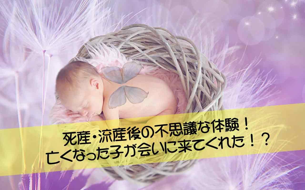 死産・流産後の不思議な体験!亡くなった子が会いに来てくれた!?