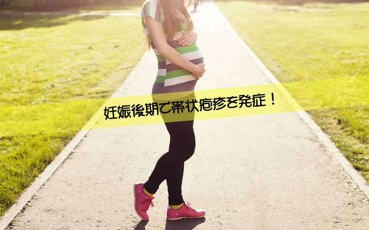 妊娠後期で帯状疱疹を発症!