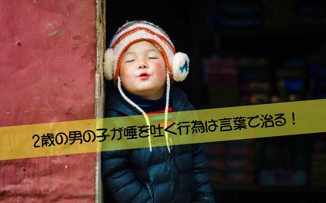 2歳の男の子が唾を吐く行為は言葉で治る!