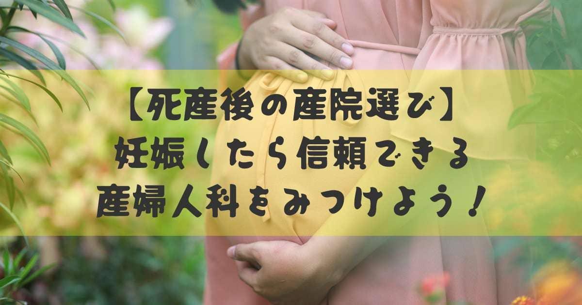 死産後の産婦人科