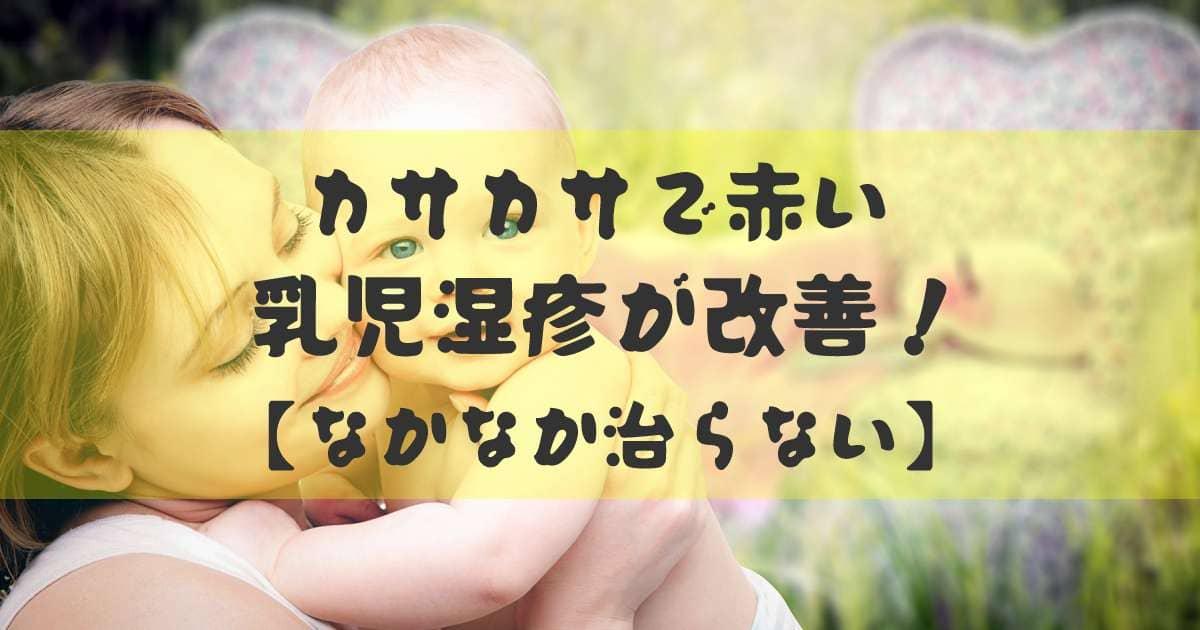 カサカサの乳児湿疹